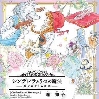 シンデレラと5つの魔法~奏でるグリム童話~