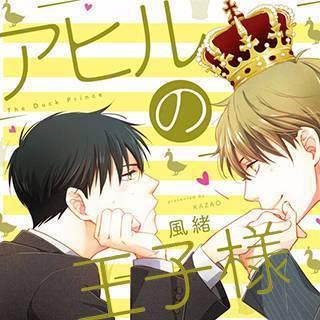 アヒルの王子様【電子限定かきおろし漫画付】